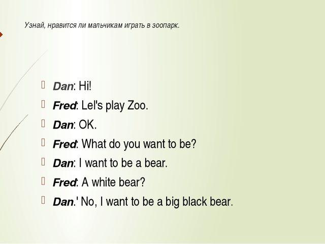 Узнай, нравится ли мальчикам играть в зоопарк. Dan: Hi! Fred: Lel's play Zoo....