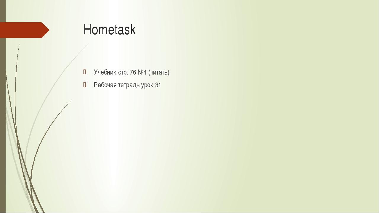 Hometask Учебник стр. 76 №4 (читать) Рабочая тетрадь урок 31