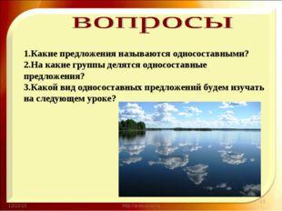 * * http://aida.ucoz.ru 1.Какие предложения называются односоставными? 2.На к