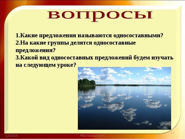 * * http://aida.ucoz.ru 1.Какие предложения называются односоставными? 2.На к...