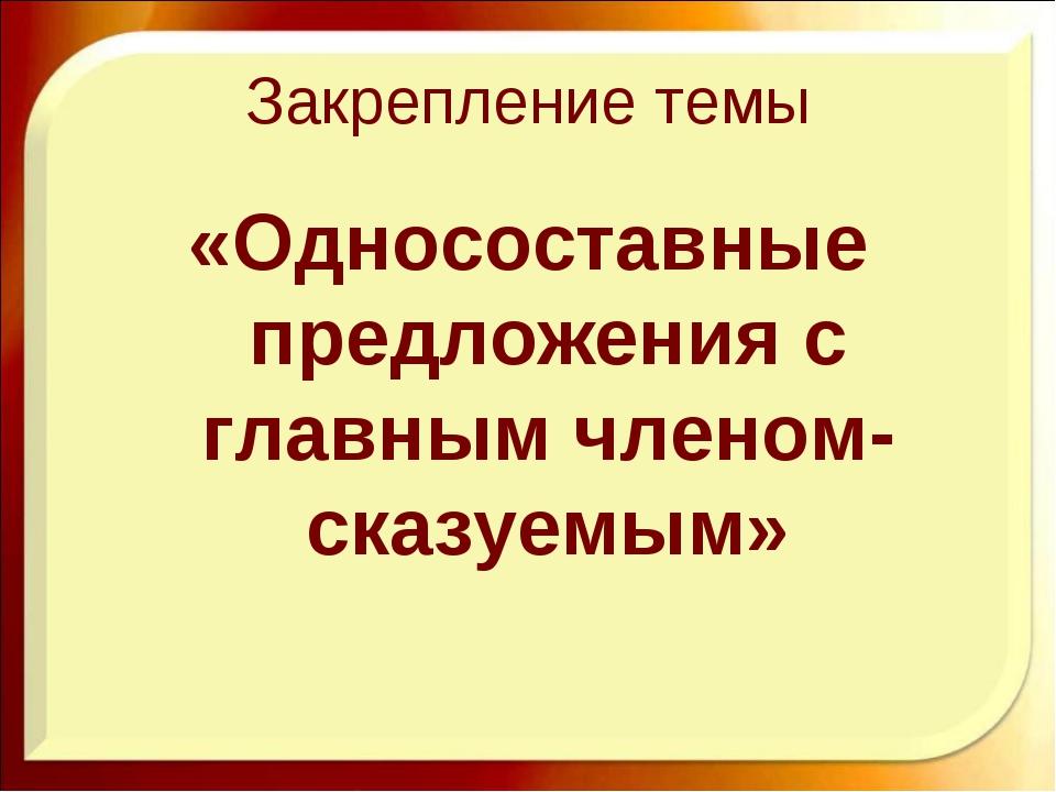 Закрепление темы «Односоставные предложения с главным членом-сказуемым» http:...