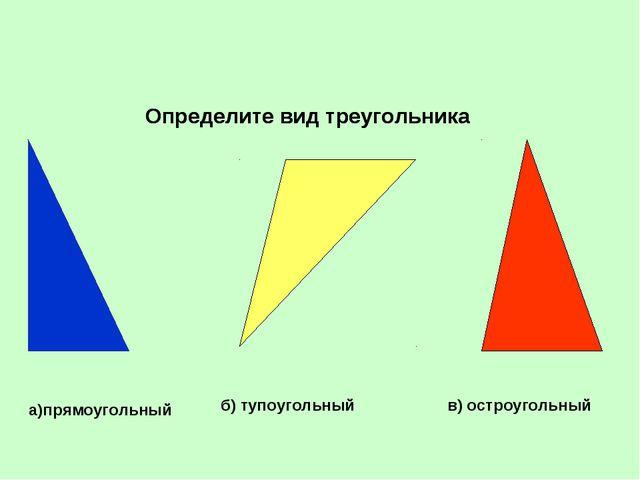 а)прямоугольный б) тупоугольный в) остроугольный