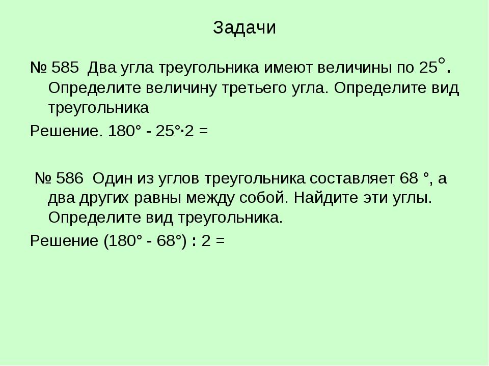 Задачи № 585 Два угла треугольника имеют величины по 25°. Определите величину...
