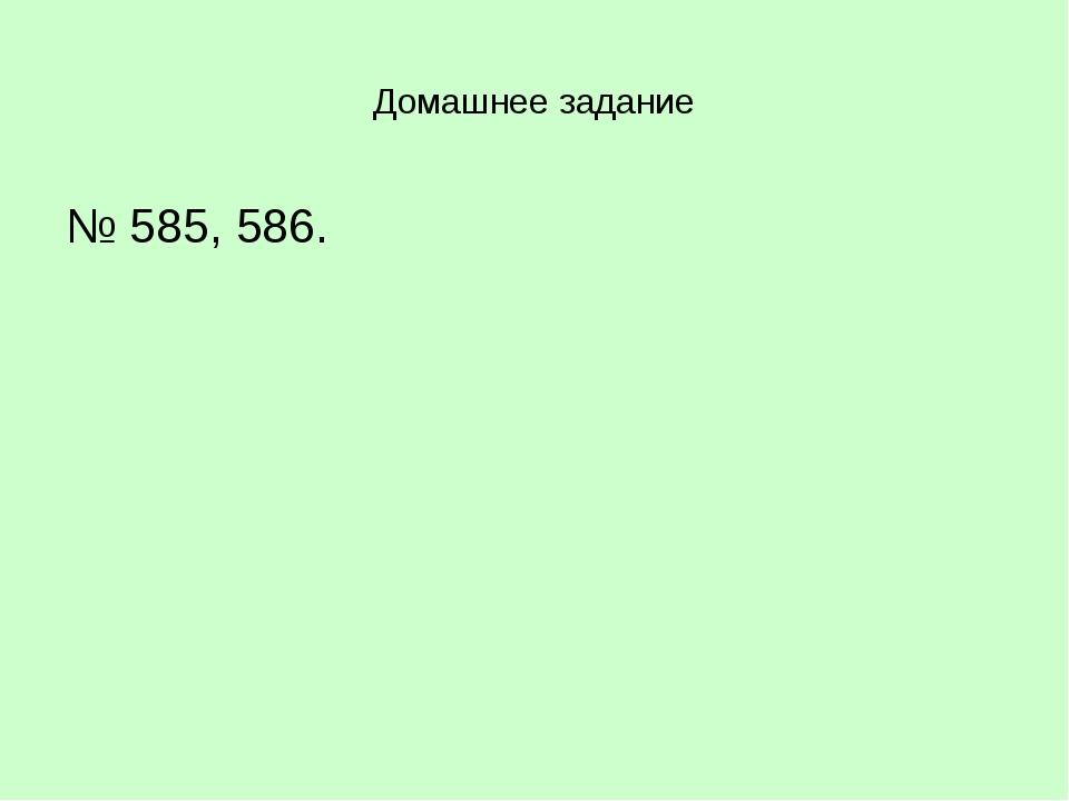 Домашнее задание № 585, 586.