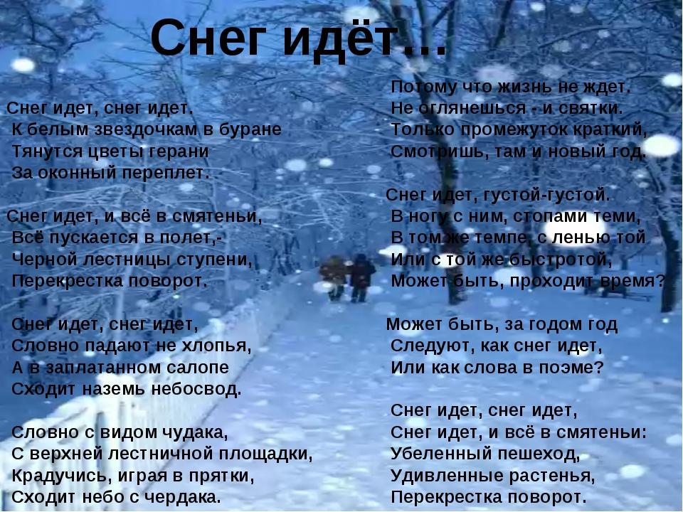 участок шадринского стихи много снега немею, тотчас