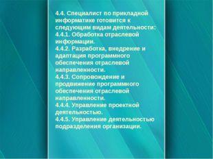 4.4. Специалист по прикладной информатике готовится к следующим видам деятел