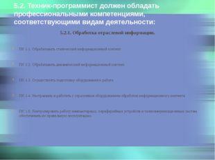5.2. Техник-программист должен обладать профессиональными компетенциями, соот