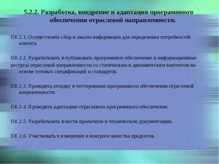 5.2.2. Разработка, внедрение и адаптация программного обеспечения отраслевой