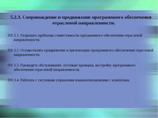 5.2.3. Сопровождение и продвижение программного обеспечения отраслевой напра