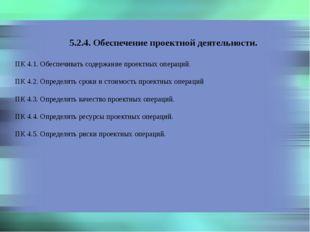 5.2.4. Обеспечение проектной деятельности. ПК 4.1. Обеспечивать содержание пр