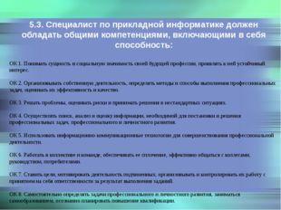 5.3. Специалист по прикладной информатике должен обладать общими компетенциям