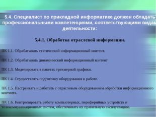 5.4. Специалист по прикладной информатике должен обладать профессиональными