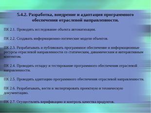 5.4.2. Разработка, внедрение и адаптация программного обеспечения отраслевой