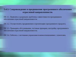 5.4.3. Сопровождение и продвижение программного обеспечения отраслевой направ