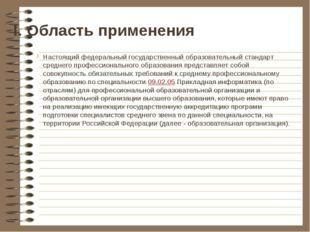I. Область применения Настоящий федеральный государственный образовательный с