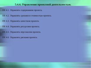 5.4.4. Управление проектной деятельностью. ПК 4.1. Управлять содержанием прое