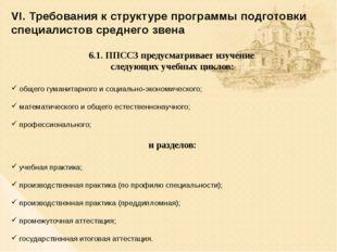 VI. Требования к структуре программы подготовки специалистов среднего звена 6