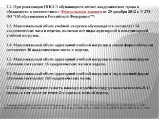 7.2. При реализации ППССЗ обучающиеся имеют академические права и обязанности