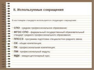 II. Используемые сокращения В настоящем стандарте используются следующие сокр