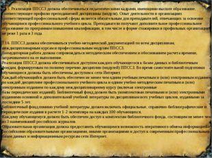 7.15. Реализация ППССЗ должна обеспечиваться педагогическими кадрами, имеющи