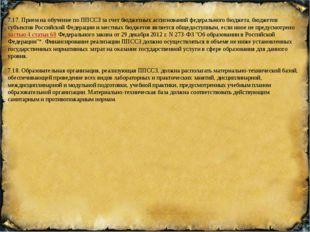 7.17. Прием на обучение по ППССЗ за счет бюджетных ассигнований федерального