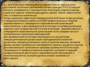 8.3. Для аттестации обучающихся на соответствие их персональных достижений по