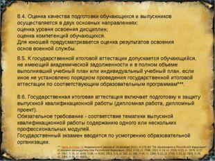 8.4. Оценка качества подготовки обучающихся и выпускников осуществляется в дв