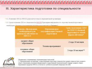 III. Характеристика подготовки по специальности 3.1. Получение СПО по ППССЗ д