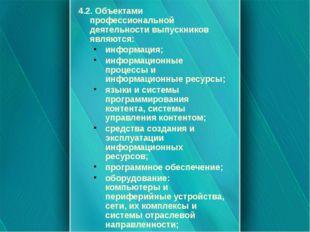 4.2. Объектами профессиональной деятельности выпускников являются: информаци