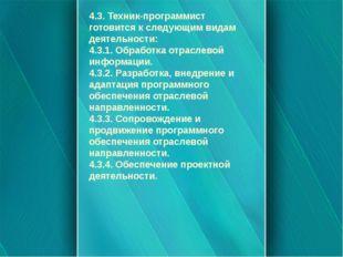 4.3. Техник-программист готовится к следующим видам деятельности: 4.3.1. Обр