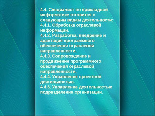 4.4. Специалист по прикладной информатике готовится к следующим видам деятел...