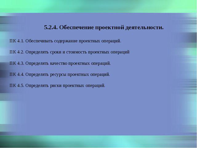 5.2.4. Обеспечение проектной деятельности. ПК 4.1. Обеспечивать содержание пр...