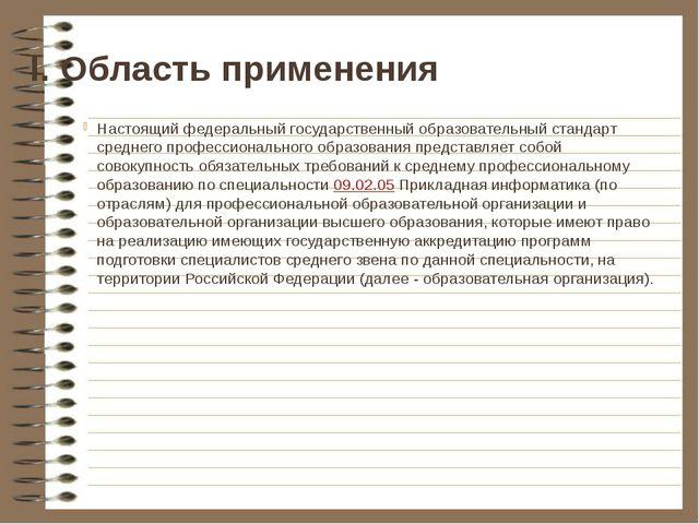 I. Область применения Настоящий федеральный государственный образовательный с...