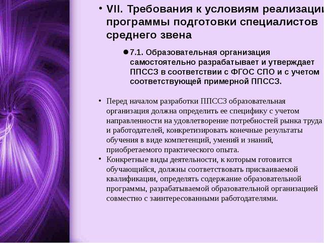 VII. Требования к условиям реализации программы подготовки специалистов средн...