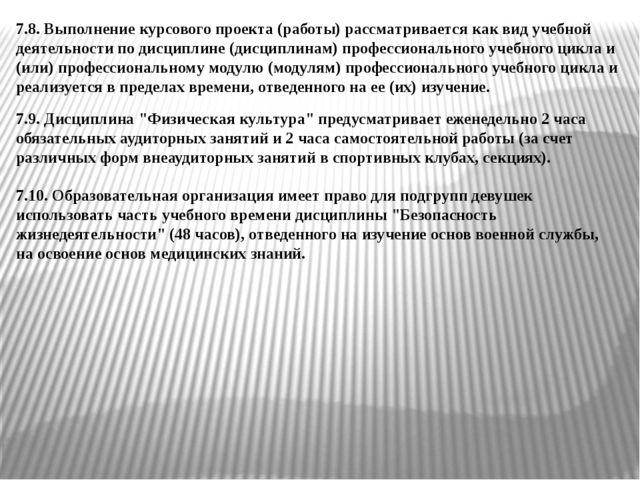 7.8. Выполнение курсового проекта (работы) рассматривается как вид учебной де...