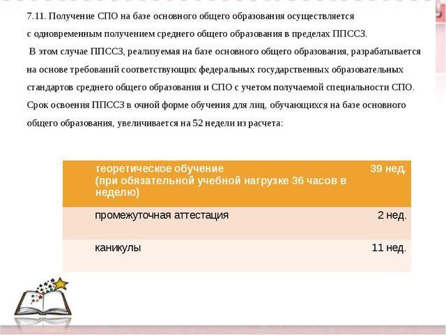 7.11. Получение СПО на базе основного общего образования осуществляется с одн...