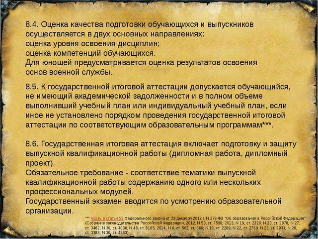 8.4. Оценка качества подготовки обучающихся и выпускников осуществляется в дв...