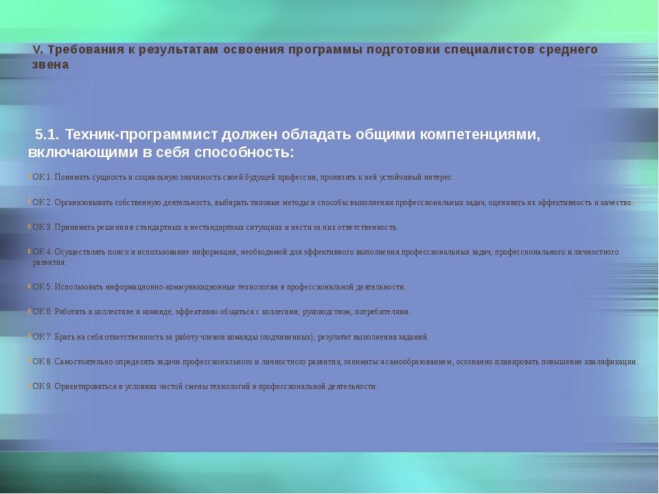 V. Требования к результатам освоения программы подготовки специалистов средн...