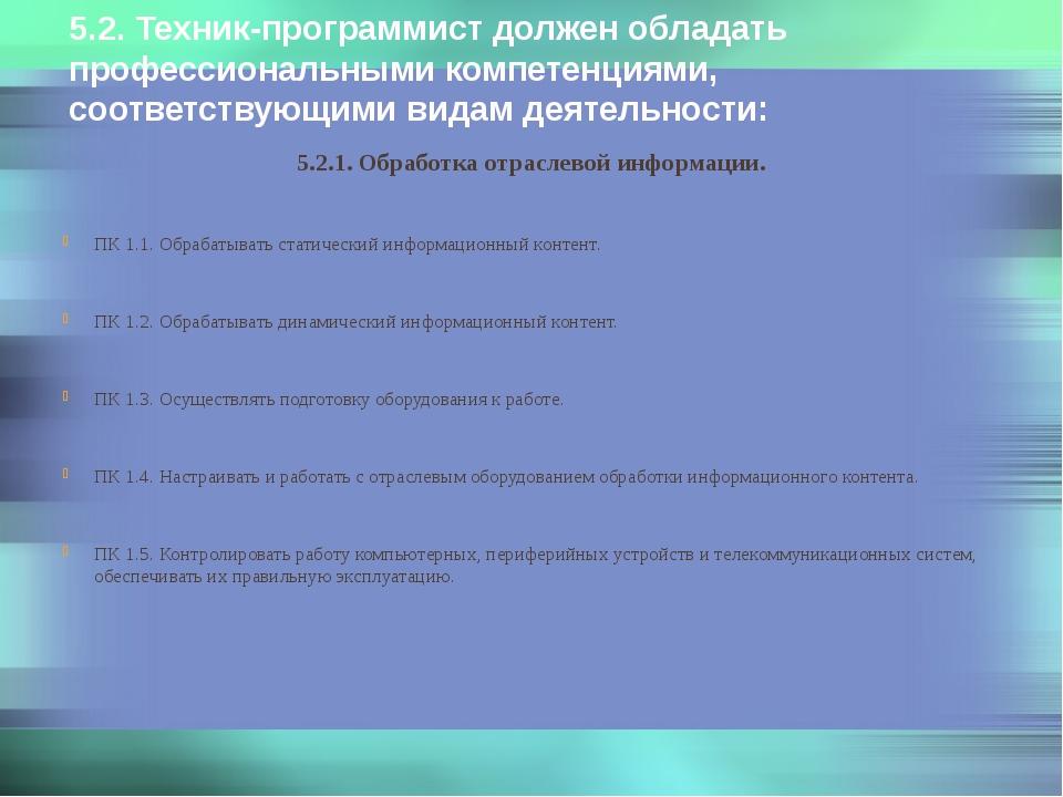 5.2. Техник-программист должен обладать профессиональными компетенциями, соот...