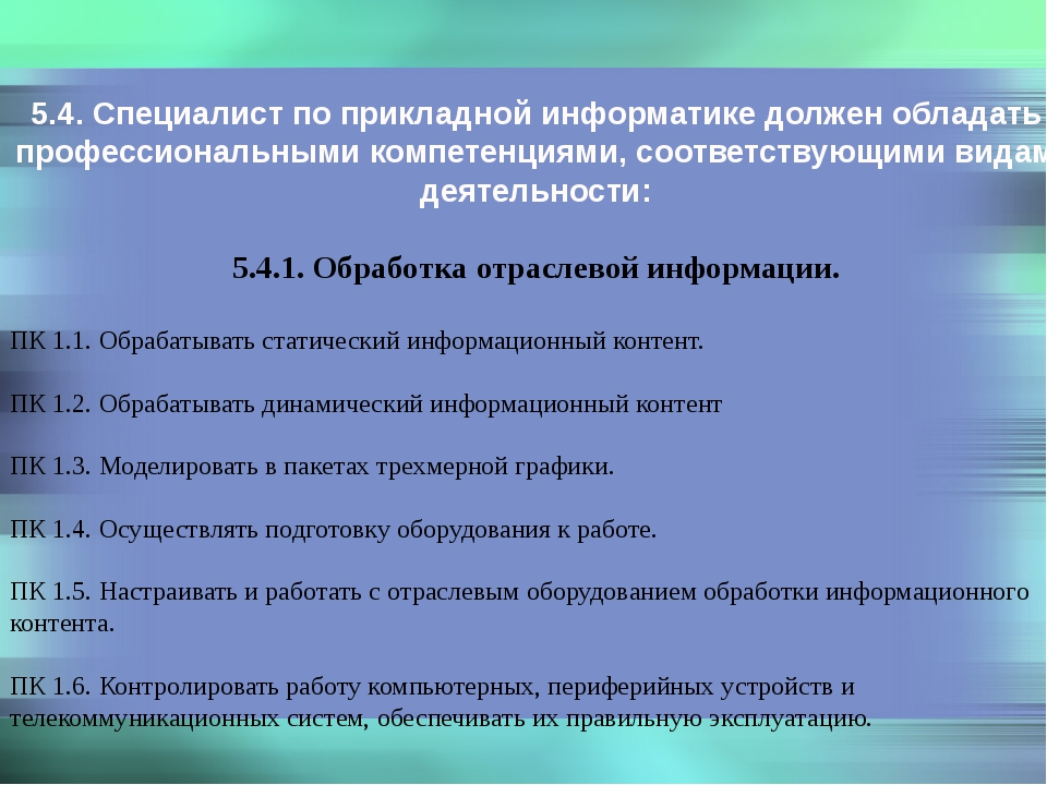 5.4. Специалист по прикладной информатике должен обладать профессиональными...