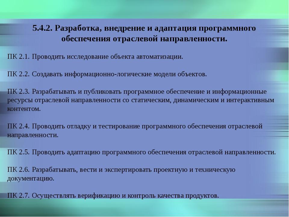 5.4.2. Разработка, внедрение и адаптация программного обеспечения отраслевой...