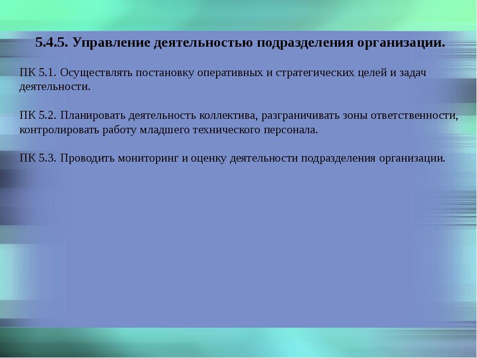 5.4.5. Управление деятельностью подразделения организации. ПК 5.1. Осуществля...