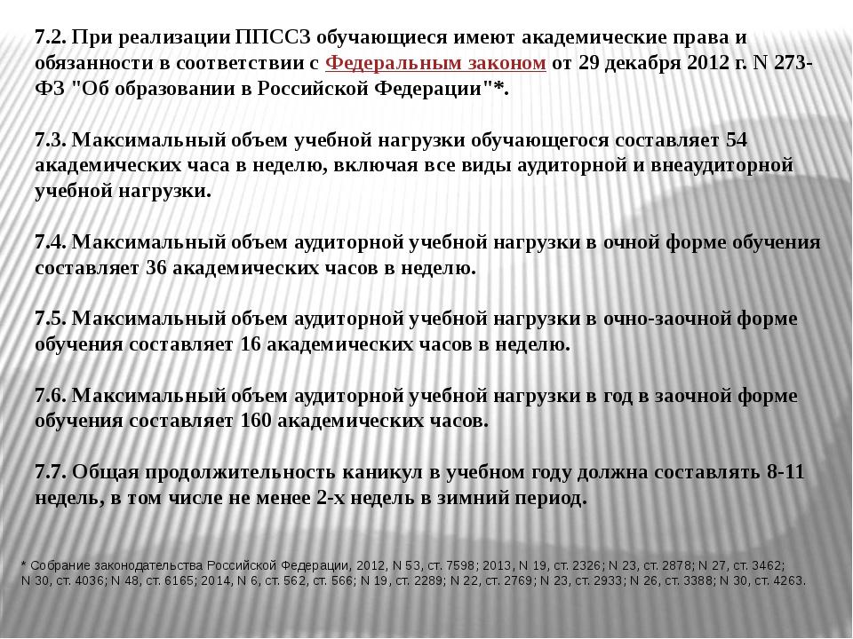 7.2. При реализации ППССЗ обучающиеся имеют академические права и обязанности...