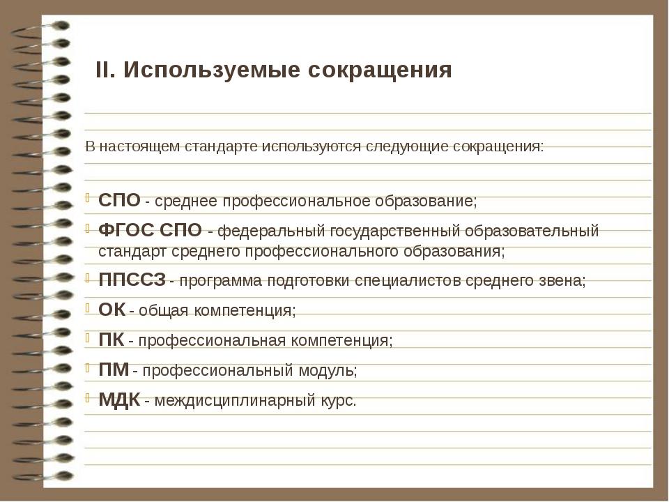II. Используемые сокращения В настоящем стандарте используются следующие сокр...