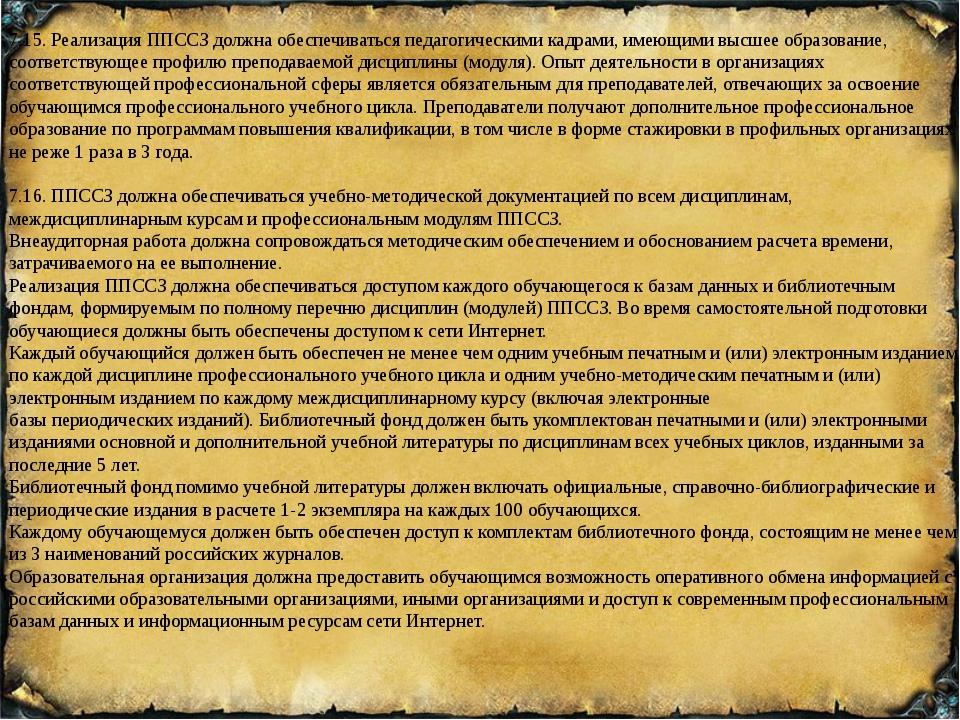 7.15. Реализация ППССЗ должна обеспечиваться педагогическими кадрами, имеющи...