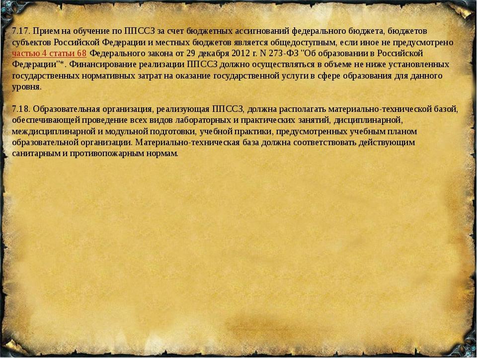 7.17. Прием на обучение по ППССЗ за счет бюджетных ассигнований федерального...