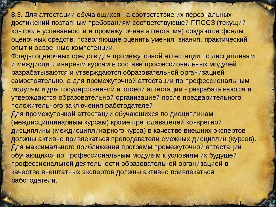 8.3. Для аттестации обучающихся на соответствие их персональных достижений по...