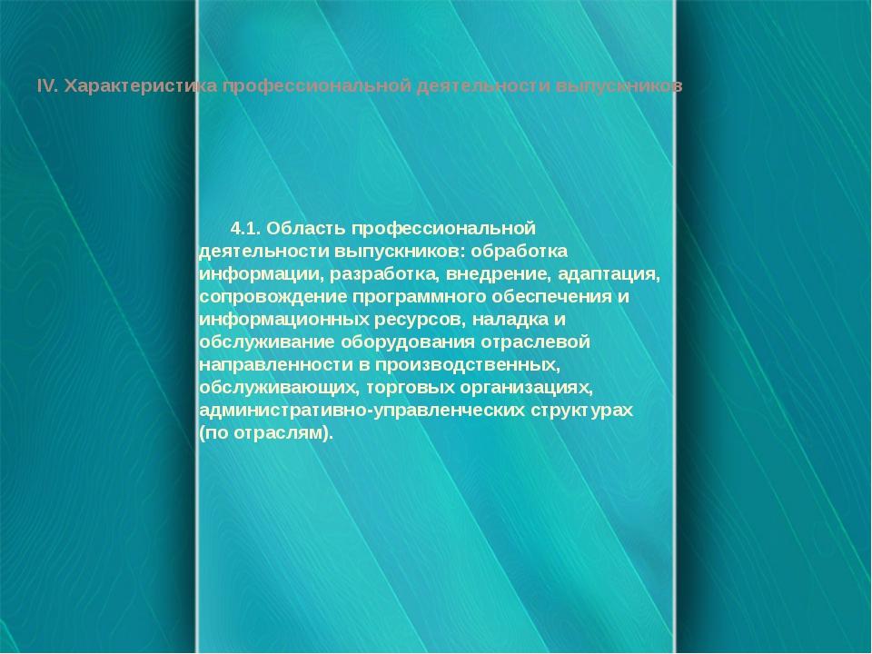 IV. Характеристика профессиональной деятельности выпускников 4.1. Область пр...