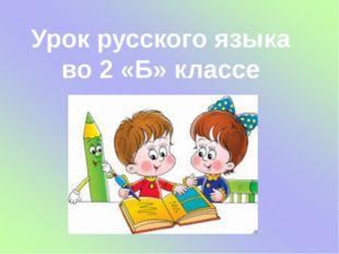 Урок русского языка во 2 «Б» классе