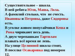 Существительное – школа. В ней ребята Юля, Маша, Лола. А фамилий столько, чт